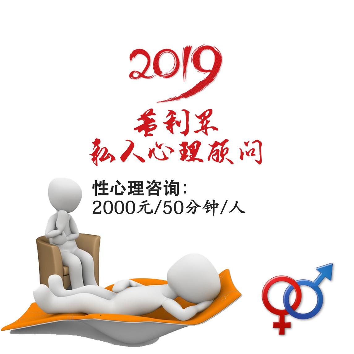 董利军老师性心理咨询