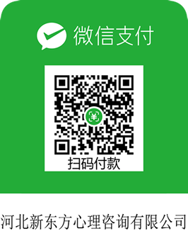 新东方心理咨询微信机构账户支付