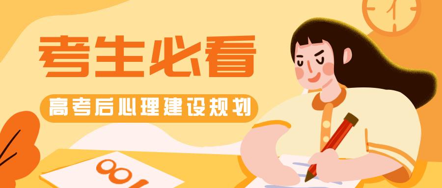 新东方心理咨询董利军高考后心理建设规划
