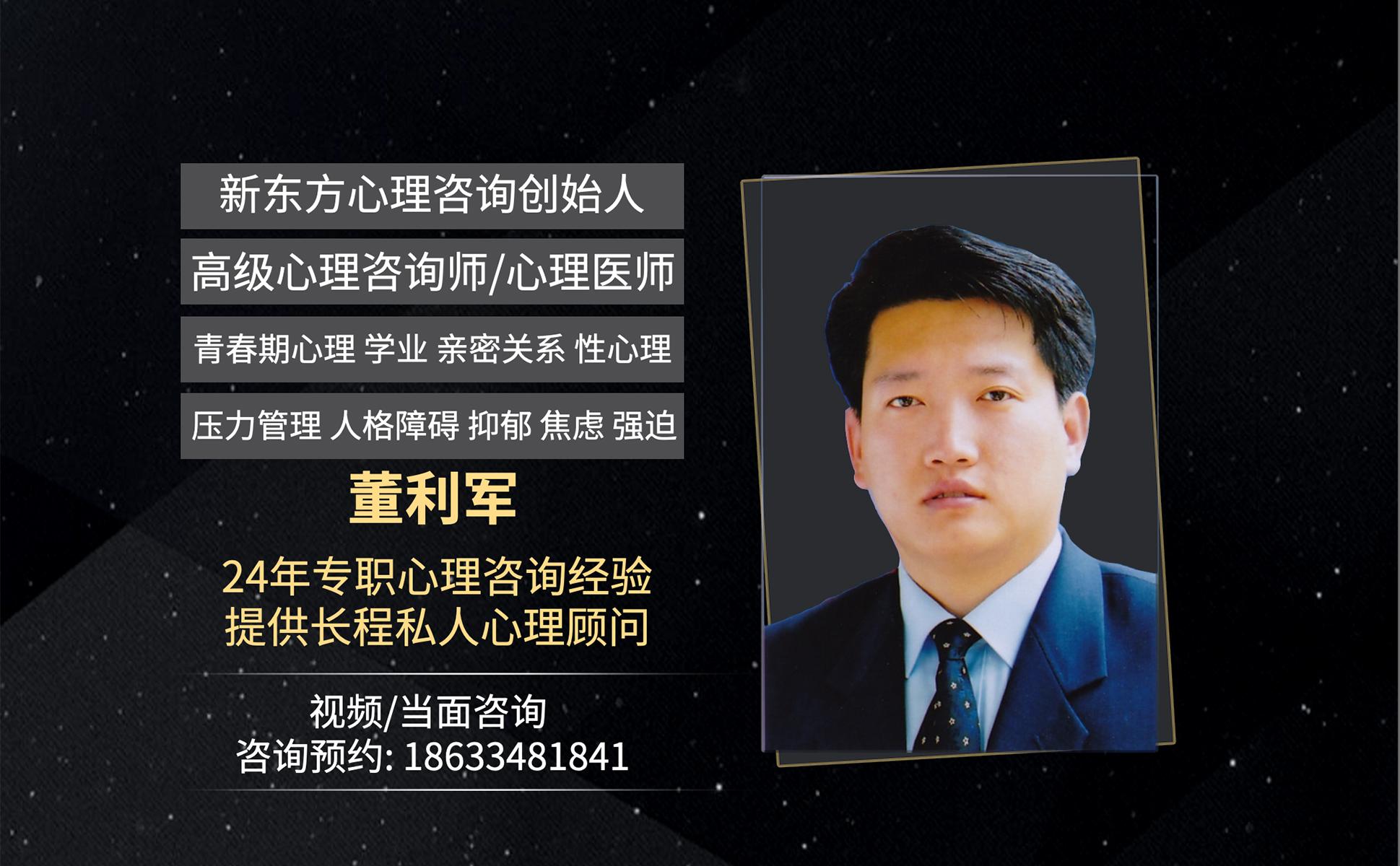 石家庄心理咨询专家董利军简介