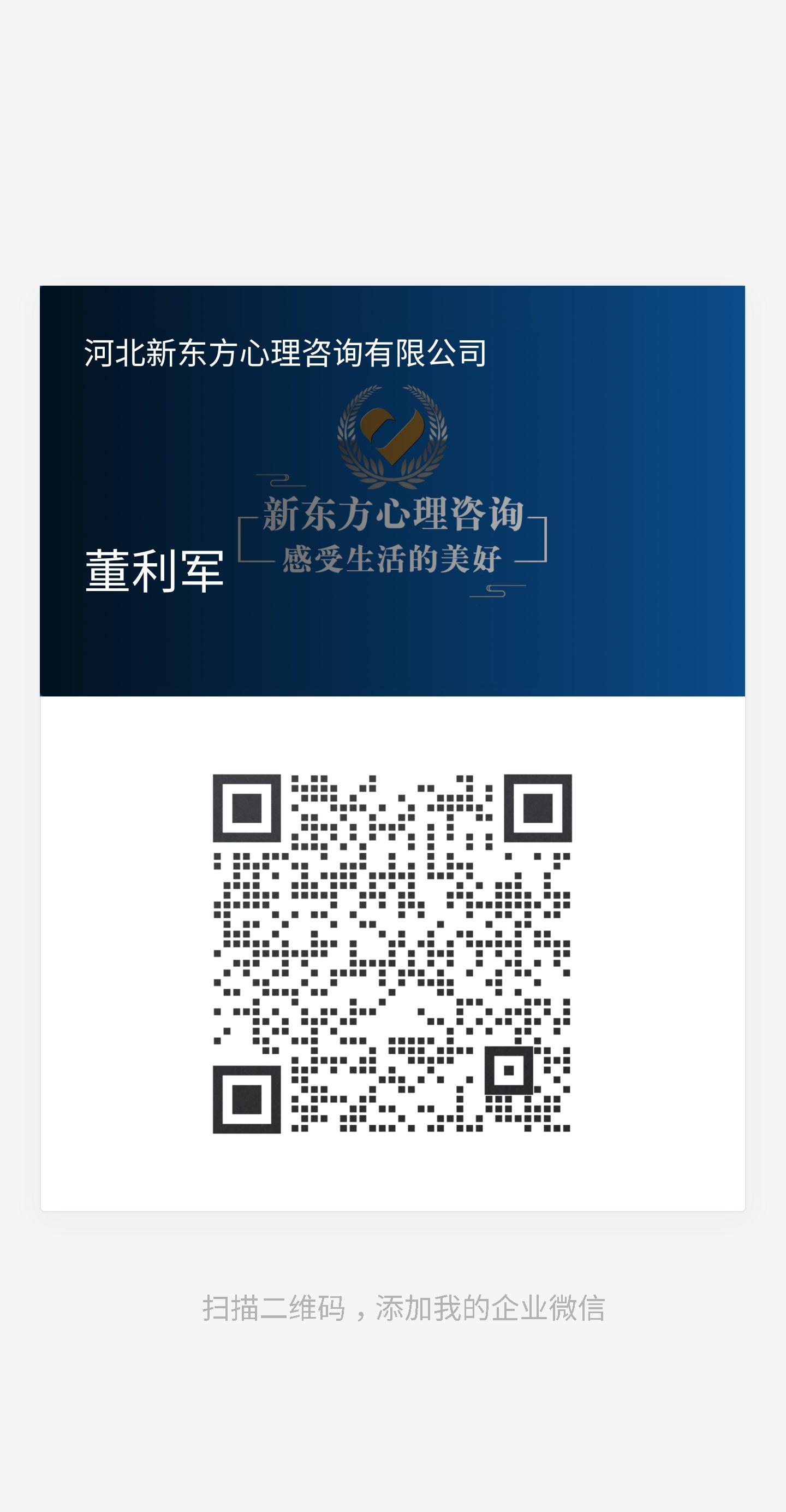 新东方心理咨询企业微信