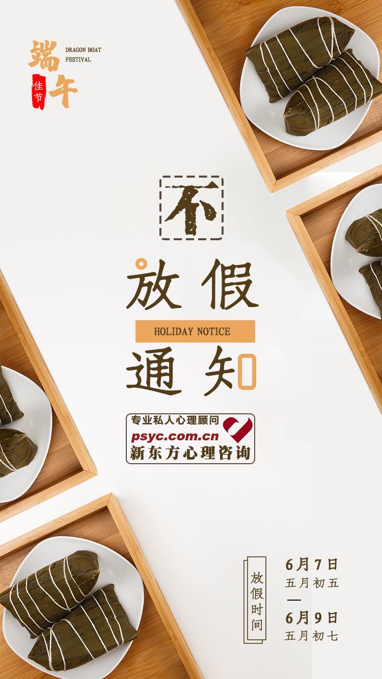 新东方心理咨询端午节放假通知