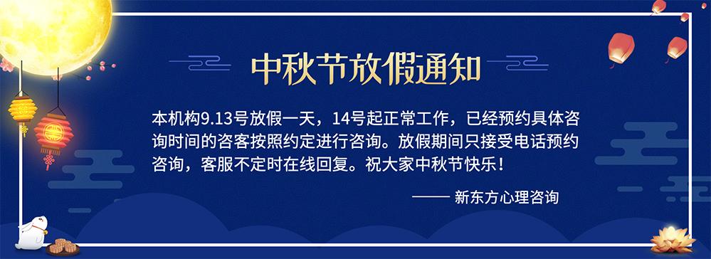 新东方心理咨询机构2019中秋节放假通知